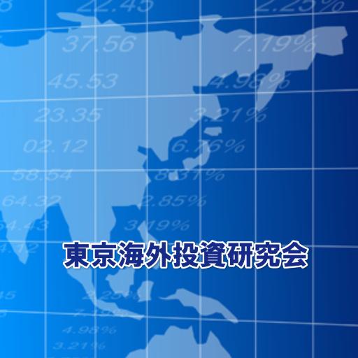 東京海外投資研究会